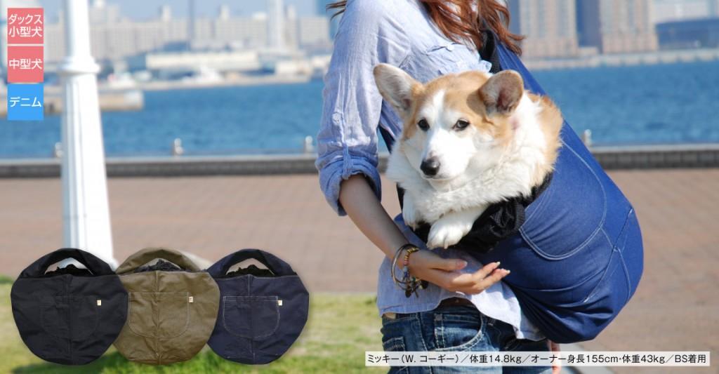 ドッグスリングで愛犬のおでかけも便利