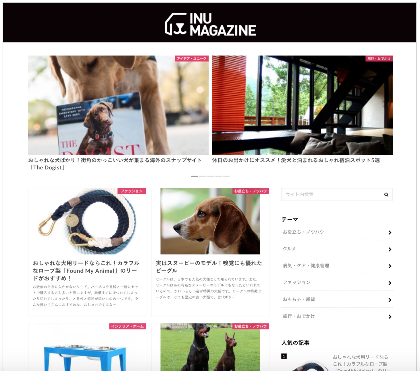 INUMAGAZINE-PC_スクリーンショット_20160110