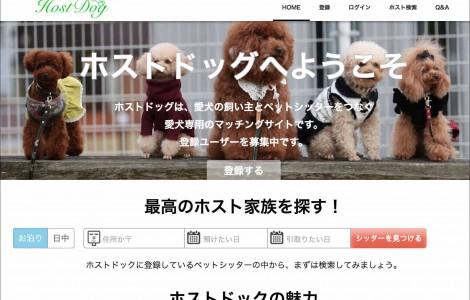 host-dog-2