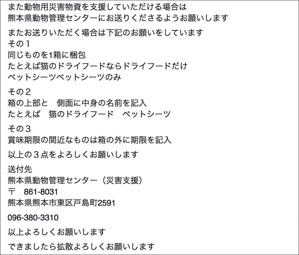 kumamoto-goods