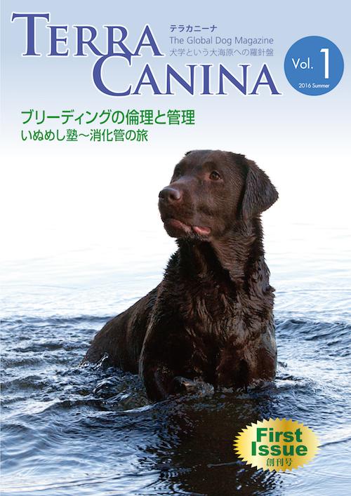 terra-canina-vol1
